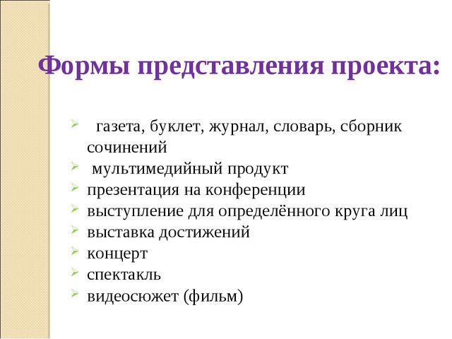 Формы представления проекта: газета, буклет, журнал, словарь, сборник сочине...