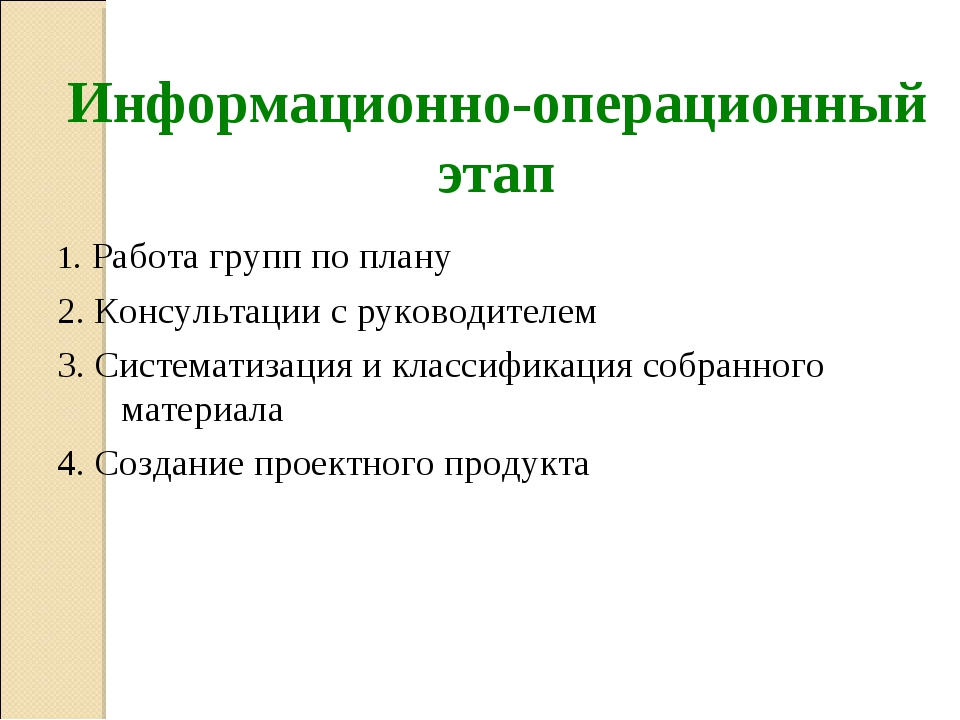 Информационно-операционный этап 1. Работа групп по плану 2. Консультации с р...