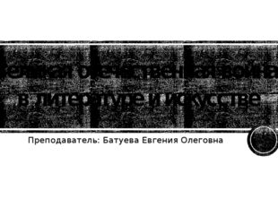 Великая отечественная война в литературе и искусстве Преподаватель: Батуева Е