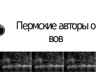 Пермские авторы о вов