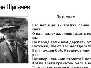 Степан Щипачев Потомкам Вас нет еще: вы воздух, глина, свет; О вас, далеких,