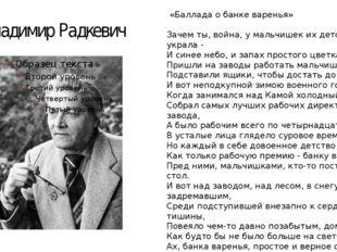 Владимир Радкевич «Баллада о банке варенья» Зачем ты, война, у мальчишек их д