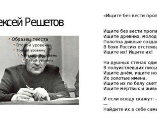 Алексей Решетов «Ищите без вести пропавших» Ищите без вести пропавших, Ищите