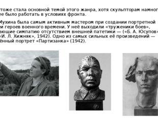 Война тоже стала основной темой этого жанра, хотя скульпторам намного труднее