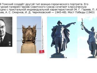 Николай Томский создаёт другой тип военно-героического портрета. Его скульпту