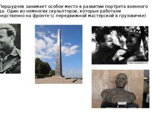 Иван Першудчев занимает особое место в развитии портрета военного периода. О