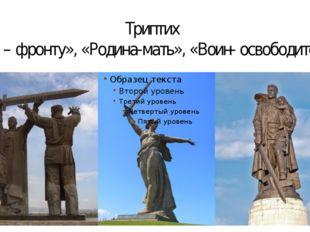 Триптих «Тыл – фронту», «Родина-мать», «Воин- освободитель»