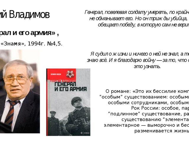 Георгий Владимов «Генерал и его армия» , журнал «Знамя», 1994г. №4,5. Генерал...