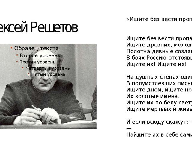 Алексей Решетов «Ищите без вести пропавших» Ищите без вести пропавших, Ищите...