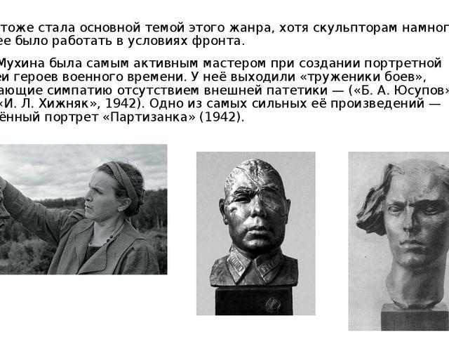 Война тоже стала основной темой этого жанра, хотя скульпторам намного труднее...