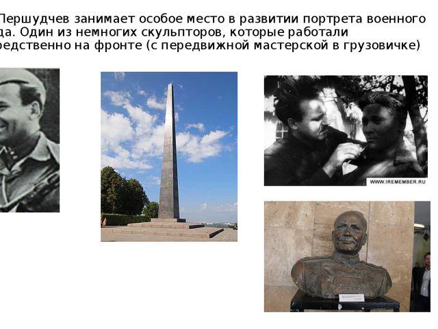 Иван Першудчев занимает особое место в развитии портрета военного периода. О...