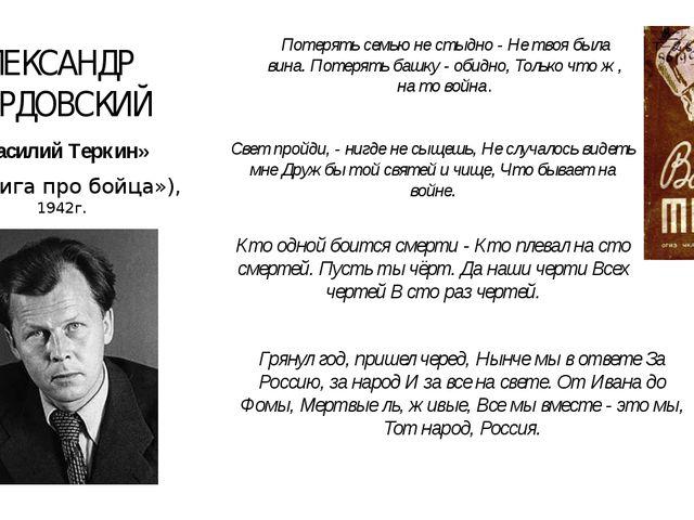 АЛЕКСАНДР тВАРДОВСКИЙ «Василий Теркин» ( «Книга про бойца»), 1942г. Потерять...