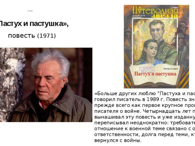 """Виктор Астафьев «Пастух и пастушка», повесть (1971) «Больше других люблю """"Пас..."""