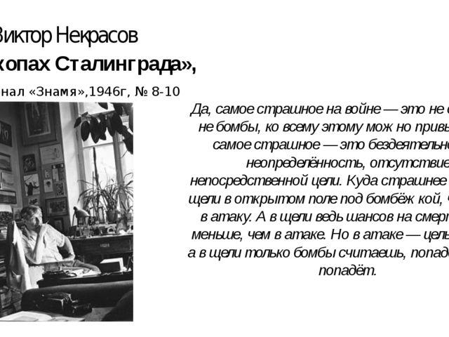 Виктор Некрасов «В окопах Сталинграда», журнал «Знамя»,1946г, № 8-10 Да, само...