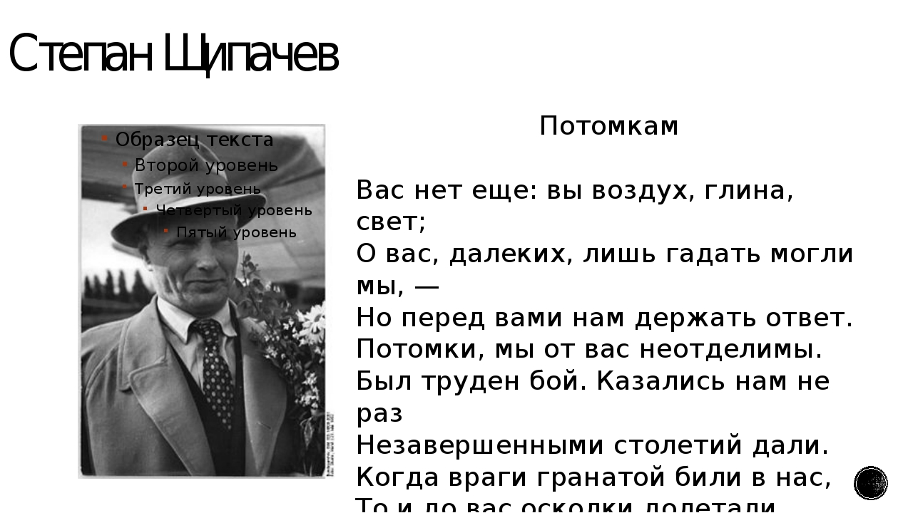 Степан Щипачев Потомкам Вас нет еще: вы воздух, глина, свет; О вас, далеких,...