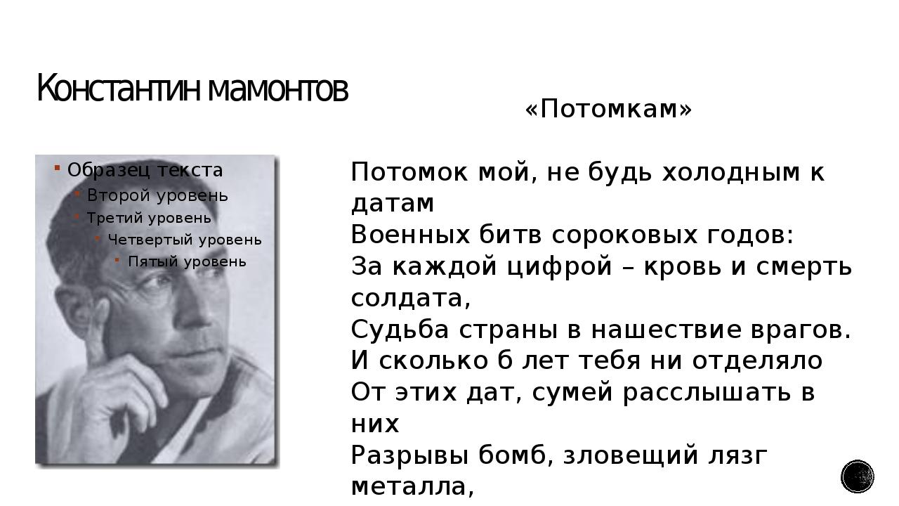 Константин мамонтов «Потомкам» Потомок мой, не будь холодным к датам Военных...