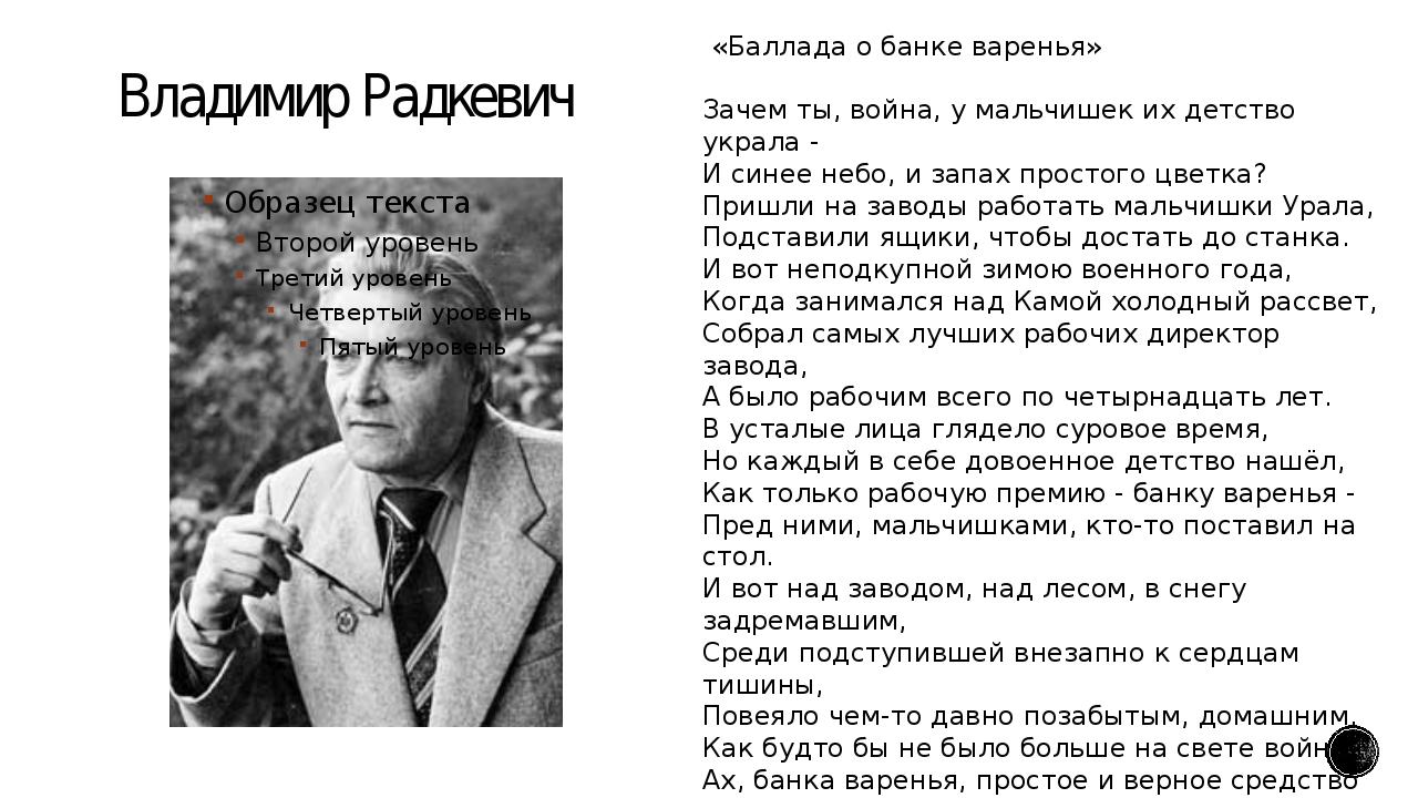 Владимир Радкевич «Баллада о банке варенья» Зачем ты, война, у мальчишек их д...