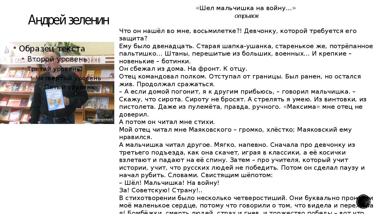Андрей зеленин «Шел мальчишка на войну…» отрывок Что он нашёл во мне, восьмил...