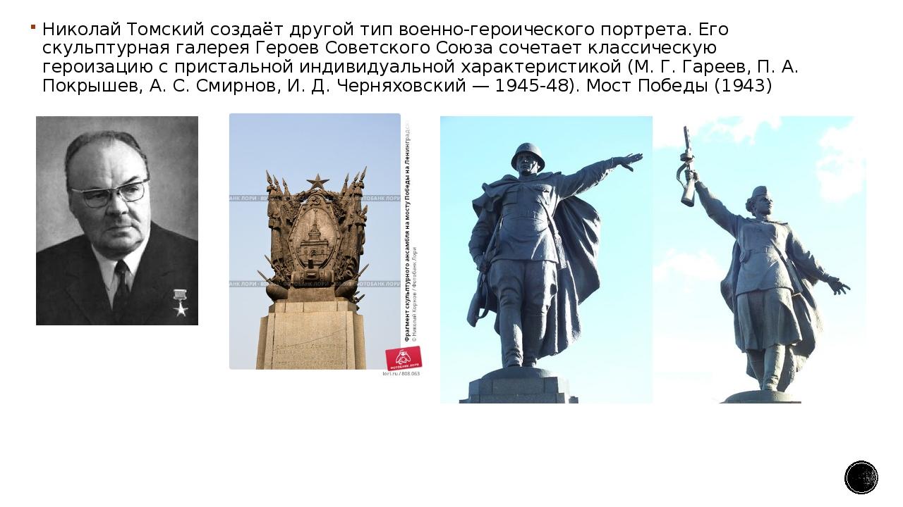 Николай Томский создаёт другой тип военно-героического портрета. Его скульпту...