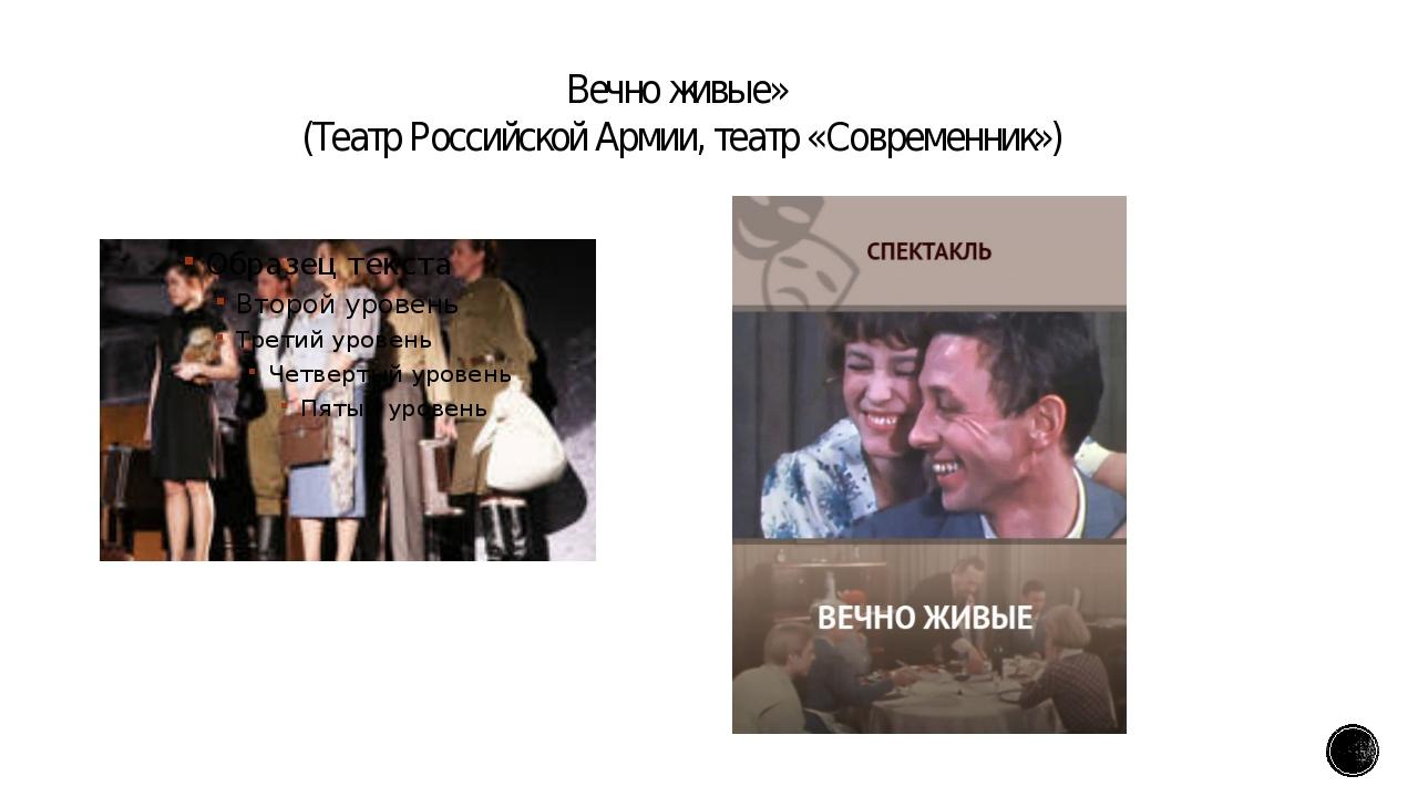 Вечно живые» (Театр Российской Армии, театр «Современник»)