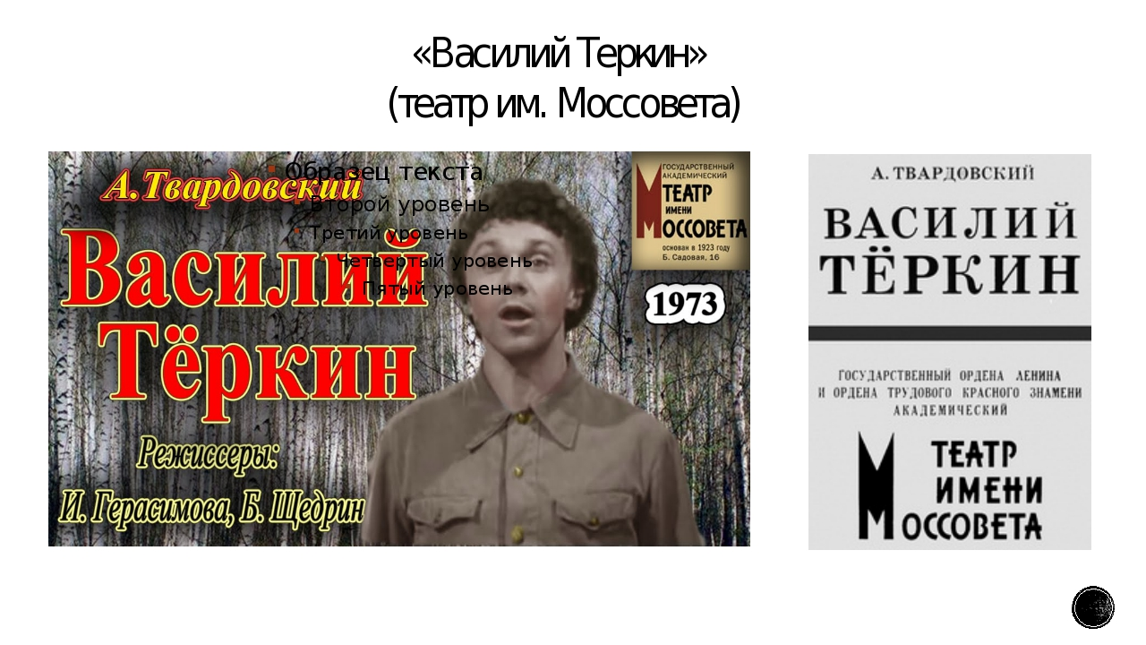«Василий Теркин» (театр им. Моссовета)