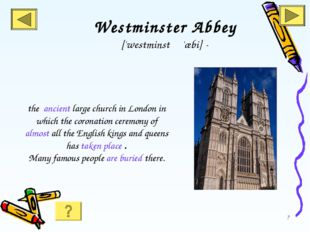 * the ancient large church in London in which the coronation ceremony of almo