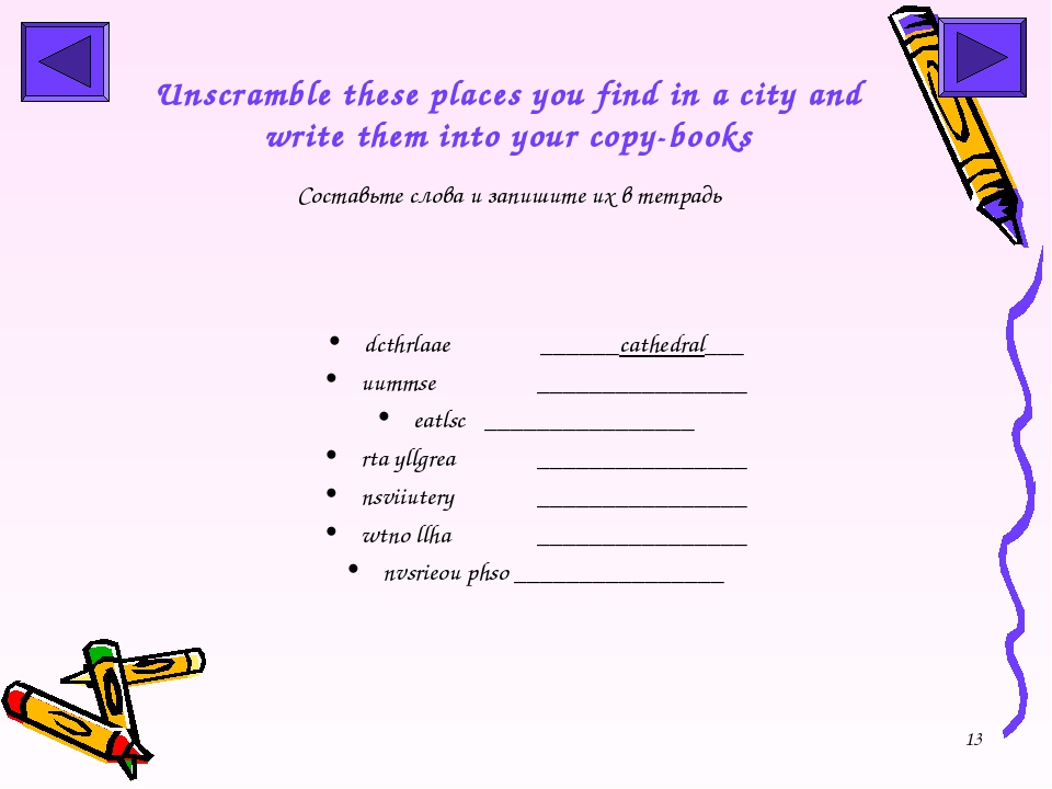 * Unscramble these places you find in a city and write them into your copy-bo...