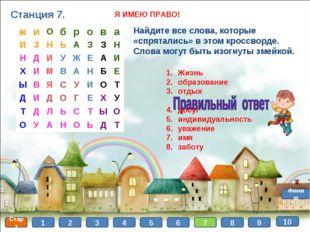 Старт 1 2 3 4 5 6 7 8 Финиш 9 10 Станция 7. Найдите все слова, которые «спрят