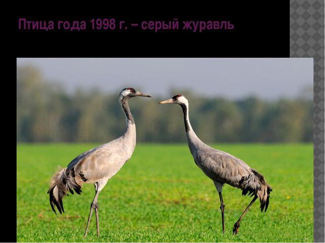 Птица года 1998 г. – серый журавль