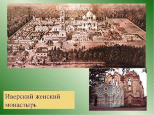 Иверский женский монастырь