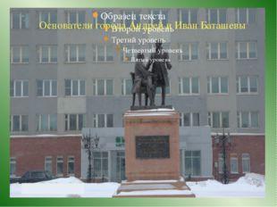 Основатели города Андрей и Иван Баташевы