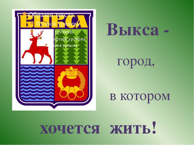Выкса - город, в котором хочется жить!