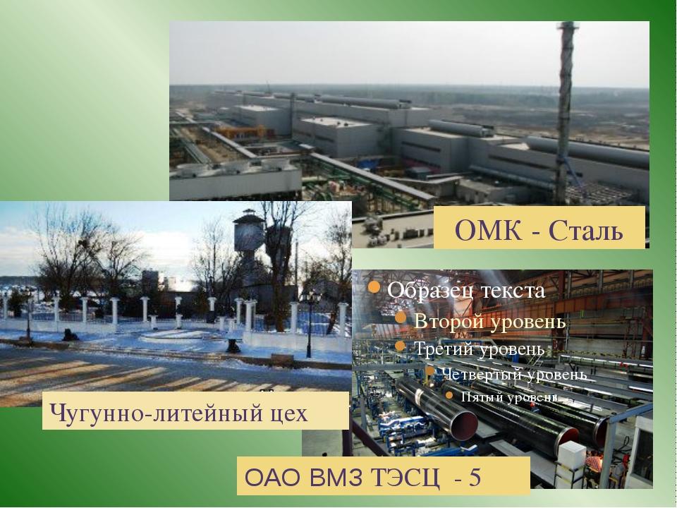 ОМК - Сталь ОАО ВМЗ ТЭСЦ - 5 Чугунно-литейный цех