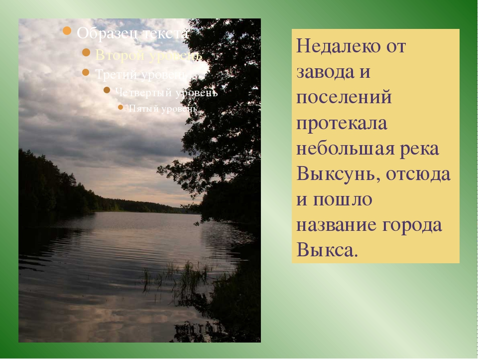 Недалеко от завода и поселений протекала небольшая река Выксунь, отсюда и по...
