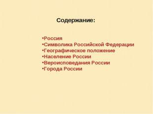 Россия Символика Российской Федерации Географическое положение Население Рос