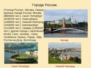 Столица России - Москва. Самые крупные города России: Москва (8800000 чел.),