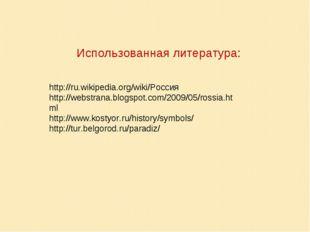 http://ru.wikipedia.org/wiki/Россия http://webstrana.blogspot.com/2009/05/ro