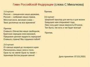 Гимн Российской Федерации (слова С.Михалкова)