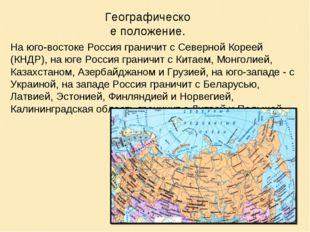На юго-востоке Россия граничит с Северной Кореей (КНДР), на юге Россия гранич