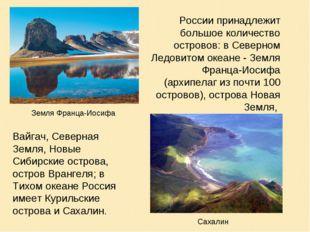 России принадлежит большое количество островов: в Северном Ледовитом океане -