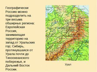 Географически Россию можно подразделить на три весьма обширных региона: Европ