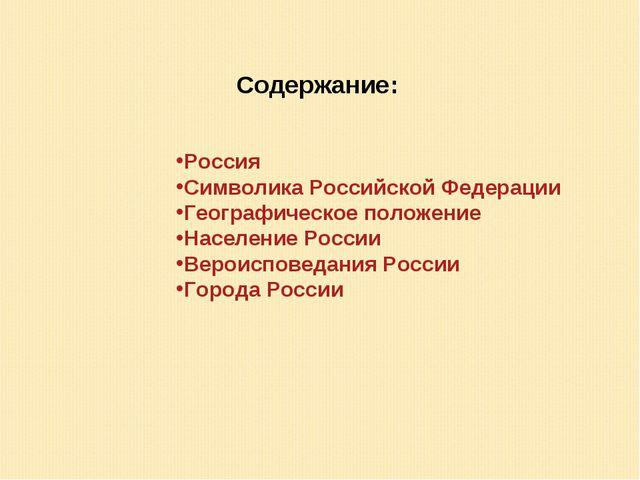 Россия Символика Российской Федерации Географическое положение Население Рос...