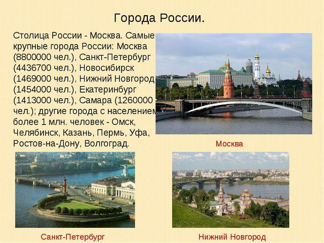 Столица России - Москва. Самые крупные города России: Москва (8800000 чел.),...