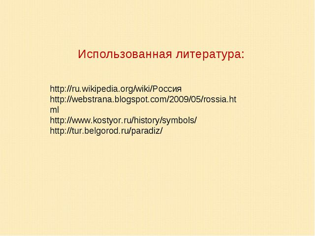 http://ru.wikipedia.org/wiki/Россия http://webstrana.blogspot.com/2009/05/ro...
