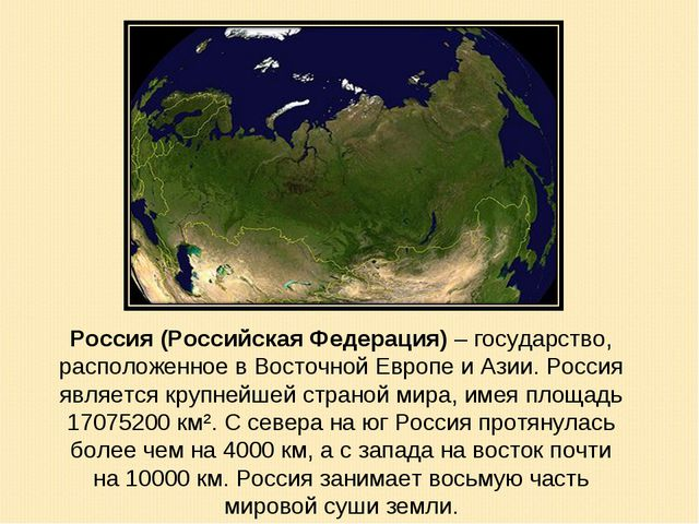 Россия (Российская Федерация) – государство, расположенное в Восточной Европе...