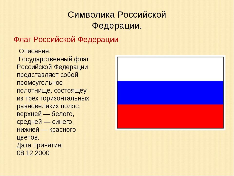 Символика Российской Федерации. Описание: Государственный флаг Российской Фед...