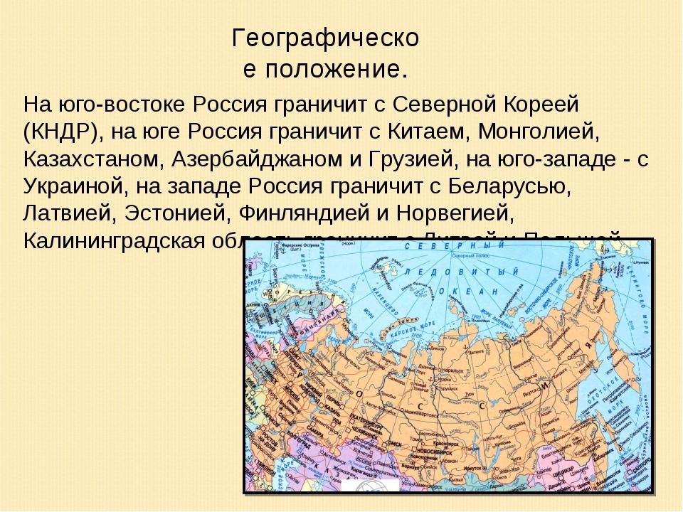 На юго-востоке Россия граничит с Северной Кореей (КНДР), на юге Россия гранич...