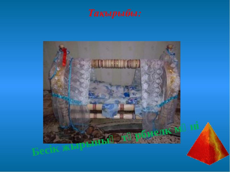 Тақырыбы: Бесік жырының тәрбиелк мәні