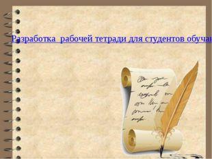 Выступление на педагогическом совете с темой доклада «Использование современ
