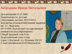 Забродина Ирина Витальевна Дата рождения:12.11.1984 Национальность: русская О